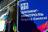 ВАДА проверит заявления о применении допинга на Олимпиаде в Сочи