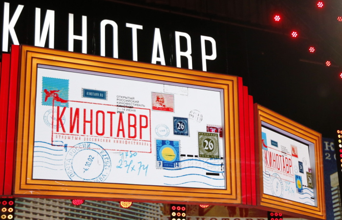 """В Сочи откроется 27-й """"Кинотавр"""""""