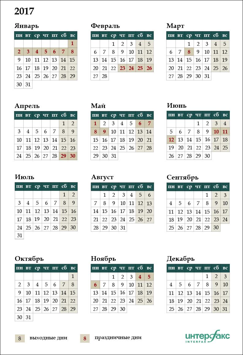 Рабочий календарь на 2015 и 2016