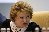 Матвиенко предложила поменять межбюджетные отношения в пользу регионов