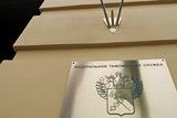 Следователи начали выемку документов в центральном офисе ФТС