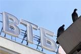 Чистая прибыль ВТБ по МСФО в I полугодии оказалась втрое больше прогноза
