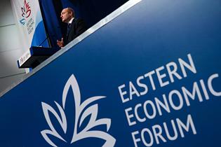 Восточный экономический форум - 2016