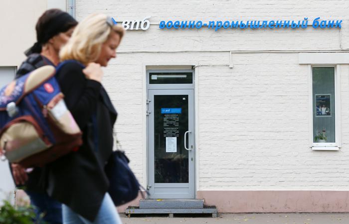 ВВоенно-промышленном банке введена временная администрация