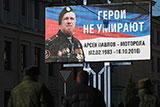 Следователи в ДНР определили круг подозреваемых в убийстве Моторолы