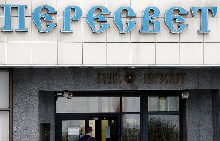 Центробанк объявил опроблемах сликвидностью банка «Пересвет»