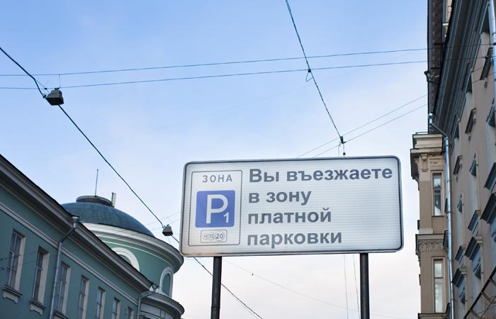 Парковка на 133 улицах Москвы с декабря подорожает до 200 рублей в час