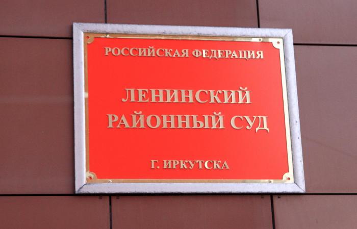 """Суд арестовал четырех фигурантов дела об отравлении """"Боярышником"""" в Иркутске"""