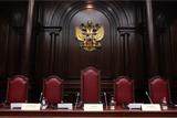 КС допустил выплату частичной компенсации экс-акционерам ЮКОСа