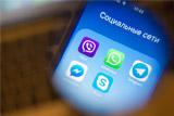 Российские власти разработали законопроект для идентификации пользователей мессенджеров