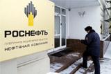 """В """"Роснефти"""" прокомментировали акцию нацболов у центрального офиса НК"""