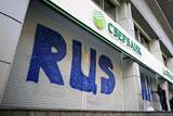 Порошенко на год ввел санкции против пяти банков с российским капиталом