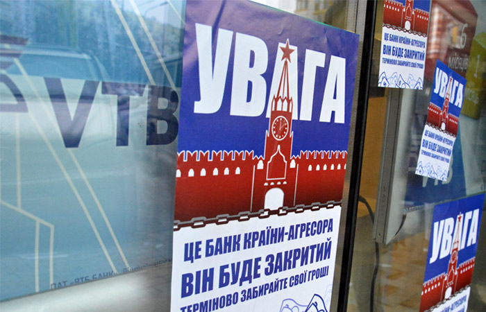 ВТБ объявил опланах ухода с Украинского государства