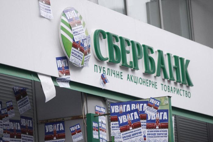 """Сбербанк продаст украинскую """"дочку"""""""