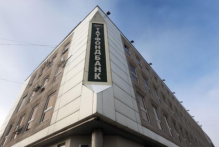 Суд признал Татфондбанк банкротом