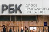 В руководстве РБК одобрили факт переговоров о продаже холдинга