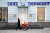 """ЦБ решил санировать банк """"Пересвет"""" и выделит на это кредит в 66,7 млрд руб."""