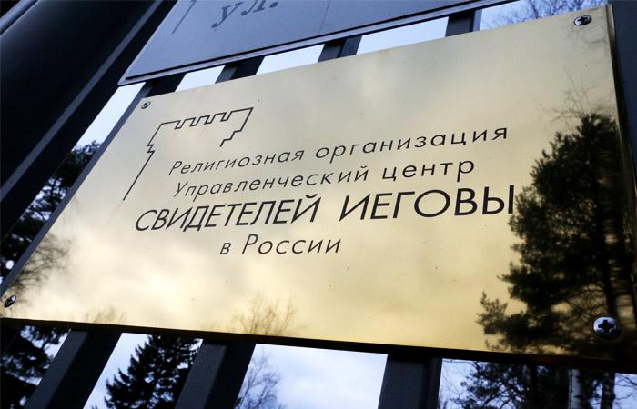 К немедленному исполнению: Верховный суд РФ ликвидировал секту Свидетелей Иеговы