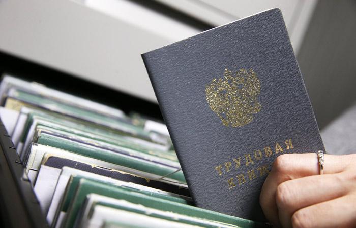 Роструд поддержал перевод трудовых книжек вэлектронный формат