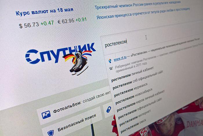"""""""Ростелеком"""" пообещал не закрывать поисковик """"Спутник"""""""