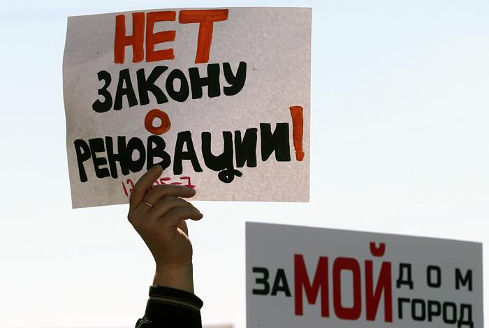 Мэрия Москвы согласовала акцию противников реновации 28 мая