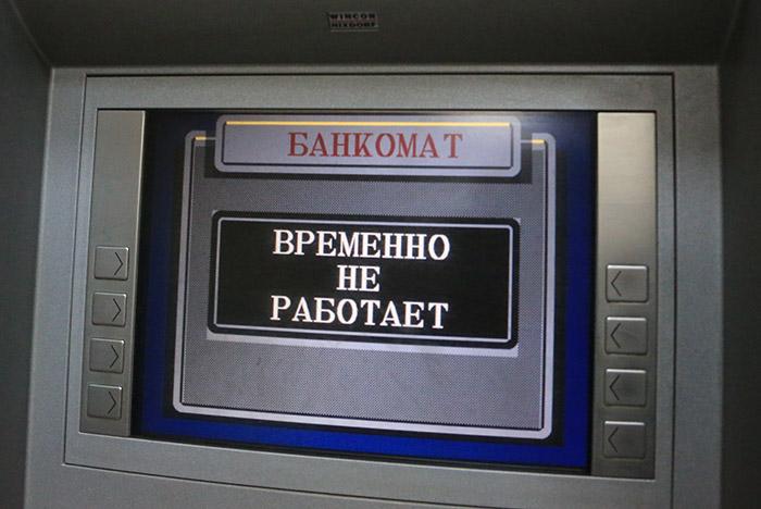 Межтопэнергобанк приостановил работу с физлицами и юрлицами