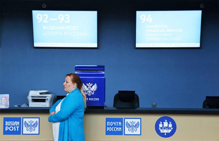 """""""Почта России"""" захотела создать собственную платежную систему"""