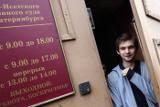 """Свердловский облсуд рассмотрит жалобу на приговор """"ловцу покемонов"""""""