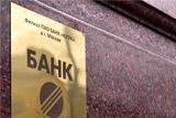 """Банк """"Югра"""" обновил книгу рекордов АСВ"""