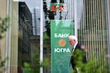 """В ЦБ рассказали о недостоверной отчетности и манипуляциях с вкладами в банке """"Югра"""""""