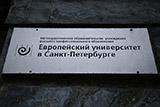 Европейский университет попросил Рособрнадзор аннулировать его лицензию
