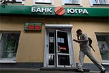 """Миноритарий """"Югры"""" потребовал возбудить дело против временной администрации банка"""