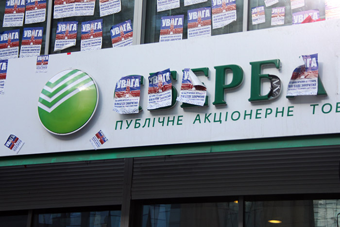 Виктор Прокопеня отказался отпокупки «дочки» Сбербанка вУкраинском государстве