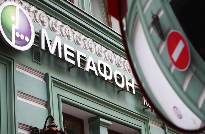 """""""Мегафон"""" оспорит в суде требование ФАС об отмене внутрисетевого роуминга"""