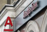 """Альфа-банк прокомментировал доклад """"Альфа-Капитала"""" о проблемах у банков"""