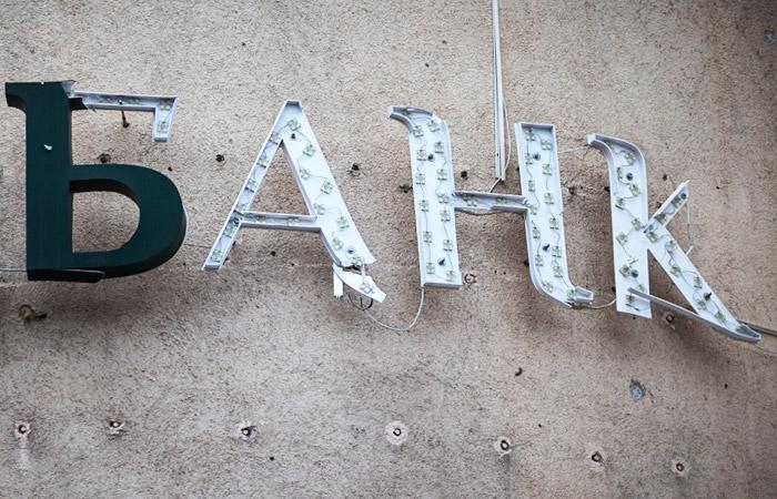 """ФАС потребовала от """"Альфа-Капитала"""" опровергнуть письмо о """"проблемных банках"""""""