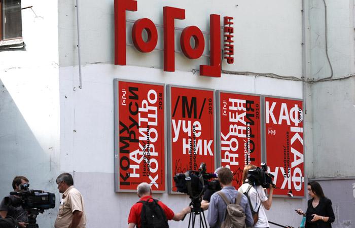 """В """"Гоголь-центре"""" назначили и. о. руководителя"""