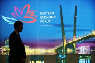 Восточный экономический форум - 2017