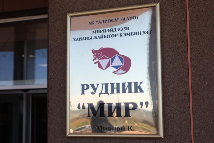 """""""АЛРОСА"""" остановит работы по добыче на руднике """"Мир"""" в 2018 году"""