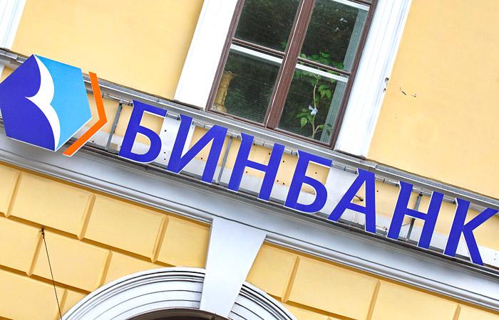 ЦБ РФ решил предоставить Бинбанку деньги для поддержки ликвидности