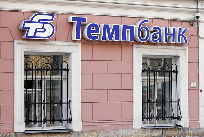 ЦБ РФ отозвал лицензию у находящегося под санкциями США Темпбанка