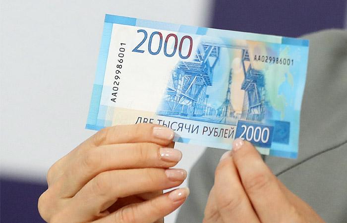 ЦБ ввел в обращение новые банкноты номиналом 200 и 2000 рублей