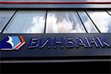 ЦБ утвердил план своего участия в санации Бинбанка
