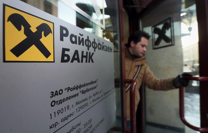 «Райффайзенбанк» приостановил работу всех отделений в РФ после звонка обомбе