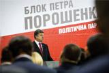 """""""Блок Порошенко"""" не будет голосовать в Раде за разрыв дипотношений с РФ"""