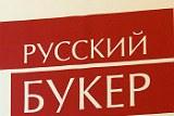 """Премию """"Русский Букер"""" получила Александра Николаенко"""