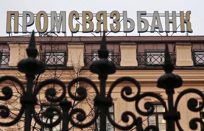 Временная администрация выявила в«Промсвязьбанке» факты уничтожения кредитных досье корпоративных заемщиков