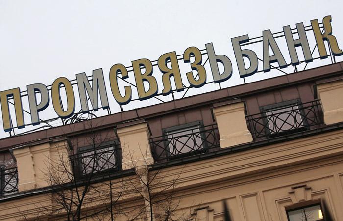ЦБ утвердил изменения в план санации Промсвязьбанка