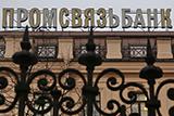 Опорный банк для гособоронзаказа создадут на базе Промсвязьбанка