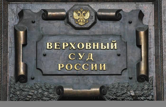 ВС РФ внес в Госдуму законопроект о масштабной реформе процессуального законодательства